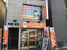 【店舗写真】(有)いわさき不動産