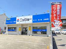 【店舗写真】(株)ニッショー東海支店