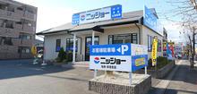 【店舗写真】(株)ニッショー知多・常滑支店