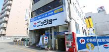 【店舗写真】(株)ニッショー熱田支店