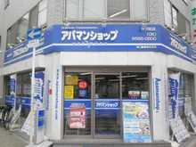 【店舗写真】アパマンショップ弁天町店浜口産業(株)