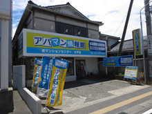 【店舗写真】アパマン情報館木戸店(株)マンションセンター