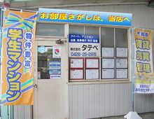 【店舗写真】(株)タテベ