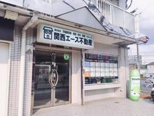 【店舗写真】(株)関西エース不動産なかもず店