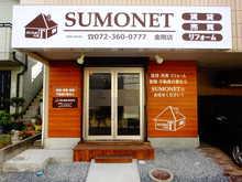 【店舗写真】(株)SUMONET