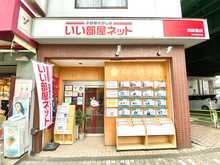 【店舗写真】(株)SIREカエルホームズ
