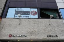 【店舗写真】ROOMPIA(株)アンビション・エージェンシー銀座店
