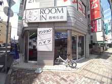 【店舗写真】(有)ルーミン西明石店