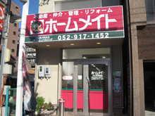 【店舗写真】ホームメイトFC黒川駅前店(有)ひよこハウジング