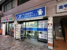 【店舗写真】(株)CLCコーポレーション北千住店