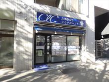 【店舗写真】(株)CLCコーポレーション日暮里店