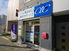 【店舗写真】(株)CLCコーポレーション押上店