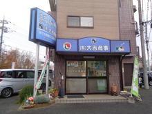 【店舗写真】(有)大吉商事