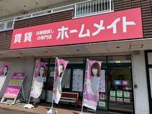 【店舗写真】ホームメイトFC可児店(株)メディア不動産