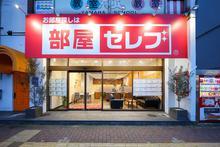 【店舗写真】部屋セレブ中村店(株)S-point