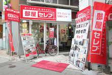 【店舗写真】部屋セレブ藤が丘店(株)S-point