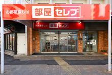 【店舗写真】部屋セレブ名古屋新幹線口店(株)S-point