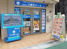 【店舗写真】(株)三都市アース