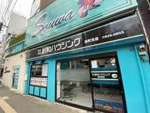 【店舗写真】(株)創和ハウジング浜町支店