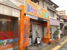 【店舗写真】(株)創和ハウジング葉山支店