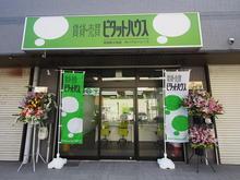 【店舗写真】ピタットハウス奈良新大宮店(株)リアルトレース