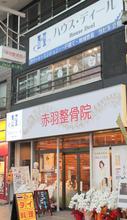【店舗写真】(株)ハウス・ディール