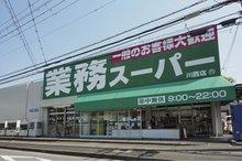 ジオ川西多田 パークサイトの周辺環境の特徴画像
