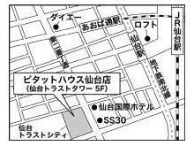 地下鉄「仙台駅」南2出口より徒歩で約6分、東二番丁通沿いの仙台トラストタワー、ショッピングフロア内にございます。