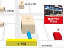 「藤和ハウス田無店」は、西武新宿線「田無駅」北口から徒歩3分の場所にございます。