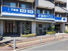 西武新宿線「田無駅」の北口を出て頂き、そのまま北へまっすぐ進んで頂くとバス通り沿いにある「リヴィン田無店」「ASTA 田無アスタ専門店街 」の向かいに「藤和ハウス田無店」がございます。