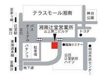 辻堂駅北口徒歩3分