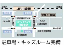 JR京浜東北線・東海道線・南武線「川崎」駅徒歩7分! お気軽にご来店下さい。