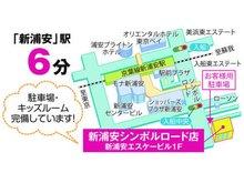 新浦安シンボルロード店 22人体制 年中無休で営業中(年末年始を除く)9:00~20:00