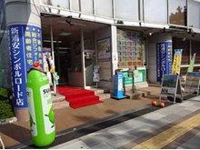 新浦安シンボルロード店は、広い空間と充実したキッズルームでゆっくりご相談が出来ます。無料駐車場も11代完備。お気軽にお越しください。