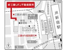 JR線・小田急線・京王線「新宿」駅 西口から徒歩5分都営新宿線・京王新線「新宿」駅 7番出口から徒歩2分