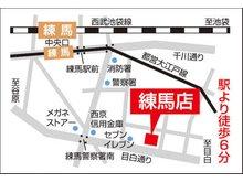 西武池袋線・都営大江戸線「練馬」駅より徒歩6分です!目白通り沿いに面した赤いカンバンが目印の店舗です。お車でお越しの方は駐車場のご用意もございますので店舗前にお車をお寄せください。