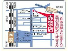 【ご案内図】 東京都北区赤羽1丁目61番10