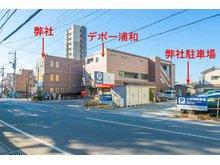弊社駐車場(12台)は、デポー浦和さんの隣にございます。