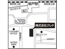 東武東上線「坂戸」駅 南口より徒歩7分。駅を背にずっと真っ直ぐ行き、関越自動車道手前、ファミリーマート前がセンチュリー21クレド本社です。