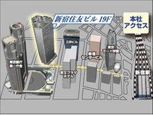 【新宿本社】都営大江戸線「都庁前駅」直上。丸ノ内線「西新宿駅」出口2から 徒歩4分。 丸ノ内線「新宿駅」出口A18から徒歩7分。西武新宿線「西武新宿駅」南口より徒歩14分。新宿住友ビル19階です。