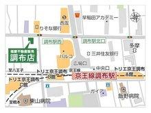 京王線「調布」駅から徒歩4分。明治安田生命調布ビル1階の路面店となります。弊社自慢のスタッフがお客様のご来店を心よりお待ちしております。