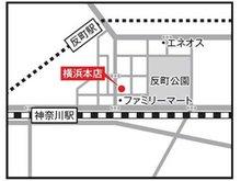 東急東横線「反町」駅徒歩3分 ・JR京浜東北線、横浜線「東神奈川」駅徒歩7分 ・京浜急行本線「神奈川」駅徒歩5分