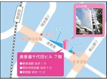 東京メトロ半蔵門線・銀座線・千代田線「表参道」駅より徒歩1分。表参道沿い表参道千代田ビル7F。お立ち寄りの際には、7F受付にお越しください。