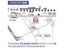 昭島を中心に立川・福生・羽村・青梅・あきる野・日の出・瑞穂・武蔵村山・東大和エリアで物件探しであれば当社にお任せください。お客様専用駐車場もございますので、お車でのご来店もお待ちしております。