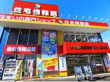 立川通り『砂川九番』信号の近く。赤と黄色の建物が目印です!店舗前バス停『砂川九番』あり。