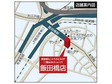 JR総武線 「飯田橋」駅東口または東京メトロ「飯田橋」駅A4出口を出ますと目白通り沿いです。九段下方面に歩いて2分です。1階に「auショップ」があるビルの2階が飯田橋店です。