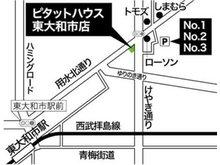 〇ピタットハウス東大和市店・株式会社エメラルドホームは東大和市駅徒歩12分です。目の前に駐車場6台完備しておりますのでお車でお気軽にお越しください。