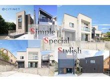 自社ブランドのデザイナーズ住宅 streエストゥーレ・シリーズも好評分譲中です。