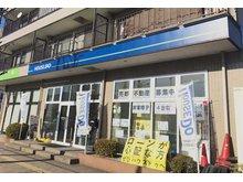 三菱自動車さんの前のこちらの店舗が弊社です。ぜひお気軽にお越しくださいませ。