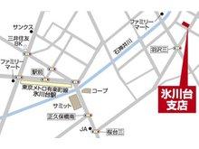 【氷川台支店】ご案内図